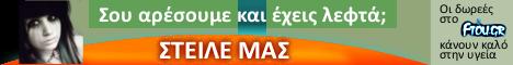 ������ ����� ��� ftou.gr